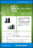 miwadenkikougyou_seminar_20160122