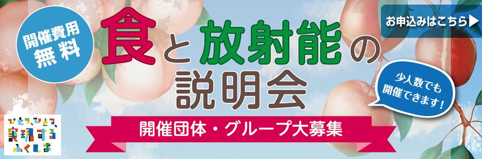 福島県環境測定・放射能計測協会